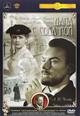dvd диск с фильмом Дама с собачкой (1960)