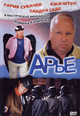 dvd диск с фильмом Арье