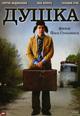 dvd диск с фильмом Душка