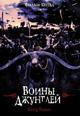 dvd диск с фильмом Воины джунглей