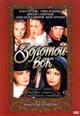 dvd диск с фильмом Золотой век