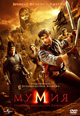 dvd диск с фильмом Мумия: Гробница Императора Драконов