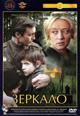 dvd диск с фильмом Зеркало