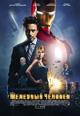 dvd диск с фильмом Железный человек