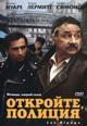 dvd диск с фильмом Откройте, полиция!