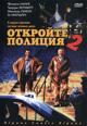 dvd диск с фильмом Откройте, полиция! 2: Продажные против продажных