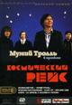 dvd диск с фильмом Космический рейс (2DVD)
