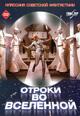 dvd диск с фильмом Отроки во вселенной