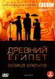 dvd диск с фильмом BBC: Древний Египет. Великое открытие (2 dvd)
