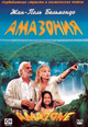 dvd диск с фильмом Амазония