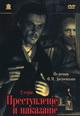 dvd диск с фильмом Преступление и наказание (2 dvd)