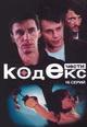 dvd диск с фильмом Кодекс чести 16 серий (3 dvd)