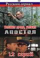 dvd диск с фильмом Апостол (4 диска)