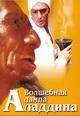 dvd диск с фильмом Волшебная лампа Аладдина