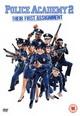 dvd диск с фильмом Полицейская академия 2: Их первое задание