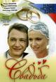 dvd диск с фильмом Свадьба