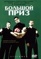 dvd диск с фильмом Большой приз