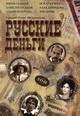 dvd диск с фильмом Русские деньги