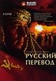 dvd диск с фильмом Русский перевод (2 dvd)
