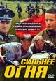dvd диск с фильмом Сильнее огня