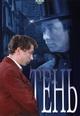 dvd диск с фильмом Тень