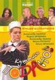 dvd диск с фильмом Кушать подано!