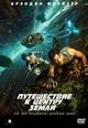 dvd диск с фильмом Путешествие к центру земли