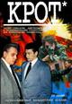 dvd диск с фильмом Крот 1,2 (4 dvd)