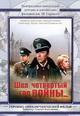 dvd диск с фильмом Шел четвертый год войны
