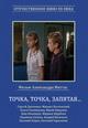 dvd диск с фильмом Точка, точка, запятая...