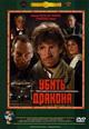 dvd диск с фильмом Убить дракона