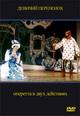 dvd диск с фильмом Девичий переполох