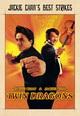 dvd диск с фильмом Близнецы-Драконы