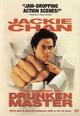 dvd диск с фильмом Легенда о пьяном мастере (Пьяный мастер 2)