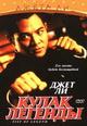 dvd диск с фильмом Кулак легенды (Легендарный кулак)