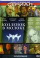 dvd диск с фильмом Козленок в молоке
