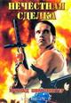 dvd диск с фильмом Нечестная сделка (Без компромисов) (2 dvd)