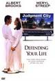 dvd диск с фильмом Защита (Защищая твою жизнь)