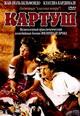 dvd диск с фильмом Картуш
