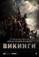 dvd диск с фильмом Викинги