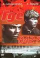 dvd диск с фильмом Где 042?