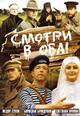dvd диск с фильмом Смотри в оба