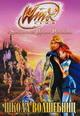dvd диск с фильмом Школа волшебниц: Секрет потерянного королевства