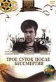 dvd диск с фильмом Трое суток после бессмертия
