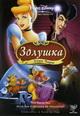 dvd диск с фильмом Золушка 3: Злые чары (Завихрения времени)