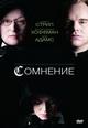 dvd диск с фильмом Сомнение