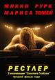 dvd диск с фильмом Рестлер