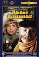 dvd диск с фильмом Ищите женщину