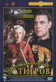 dvd диск с фильмом Укротительница тигров