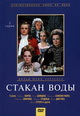 dvd диск с фильмом Стакан воды